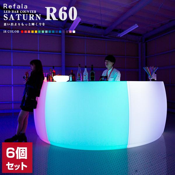 LED バーカウンター SATURN R60 6個セット(サターン アール60) 防水 充電式【カウンター カウンターテーブル バーカウンター 特設 led イルミネーション 屋外 調光 照明 間接照明 ライト ラウンジ 演出 北欧 お洒落 BAR クラブ 光る グランピング】