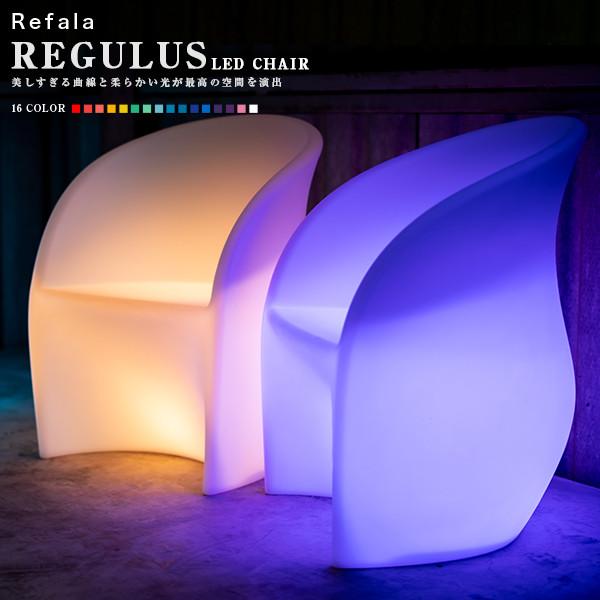 LEDチェア REGULUS(レグルス)【光るソファー 充電式 防水 照明 間接照明 ライト 光る椅子 led 椅子 光る チェアー イス お洒落 北欧 デザイン インテリア led イルミネーション 屋外 グランピング 高級 ホテル ラウンジ BAR 送料無料】