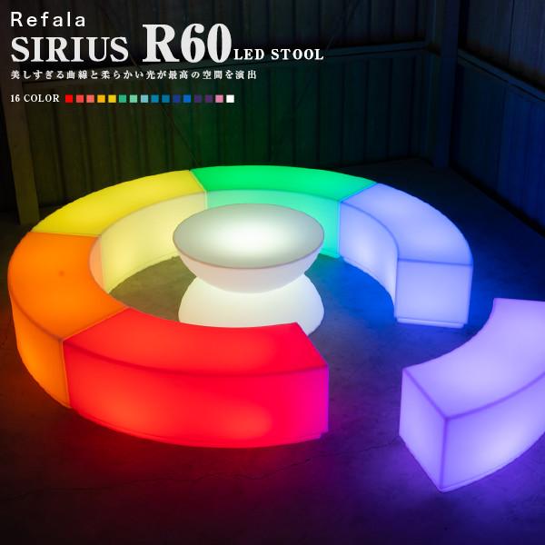 LED スツール SIRIUS R60 (シリウス) 充電式【パーティー 光る チェアー 椅子 クラブ ローソファー バー デザイン 光 ヒカリ デザイナー ムード 形 バー お酒 インテリア 高級 光る アイテム グランピング 】