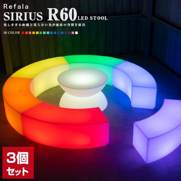 LED スツール SIRIUS R60 3個セット(シリウス) 充電式【パーティー 光る チェアー 椅子 クラブ ローソファー バー デザイン 光 ヒカリ デザイナー ムード 形 バー お酒 インテリア 高級 光る アイテム グランピング 】