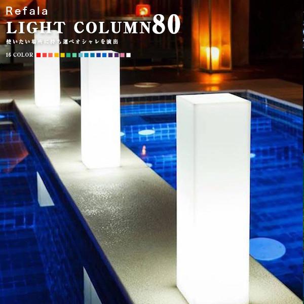 LIGHT COLUMN 80(ライトカラム80)【送料無料 光る インテリア 照明 間接照明 防水 ライト ルームライト お洒落 充電式 北欧 家具 デザイン LED led イルミネーション 屋外 グランピング プールパーティー 高級 ホテル ラウンジ BAR】