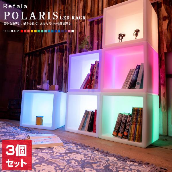 LEDで光る棚 POLARIS(ポラリス)3個セット【光る 棚 本棚 ラック シェルフ ボックス カラーボックス ボックス おもちゃ箱 光る箱 インテリア 収納 お洒落 照明 間接照明 家具 ライト ライティング 防水 電飾 イルミネーション】