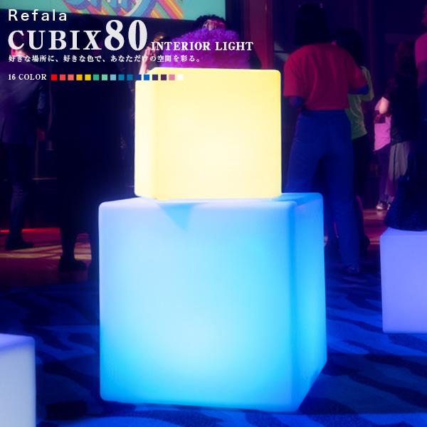 インテリア チェア テーブル ライト CUBIX80 (キュービックス80)防水 充電式【光る テーブル 机 led イルミネーション 屋外 結婚式 調光 ランタン 照明 間接照明 ライト ルームライト 送料無料 演出 北欧 お洒落 BAR 光る 家具 グランピング】