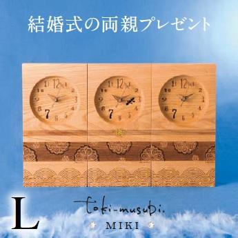 【限定特価】 両親に感動プレゼント!結婚式で贈る三連時計 MIKI Lサイズ STORY