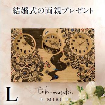 【人気商品!】 結婚式に両親へプレゼント!感動贈る三連時計 MIKI MIKI STORY