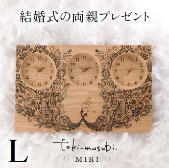 優れた品質 両親に感動プレゼント!結婚式に贈る三連時計 MIKI MIKI STORY