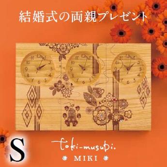 結婚式で両親に贈る 木目がつながる3連時計【MIKI STORY
