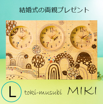 【NEW限定品】 両親 プレゼント 10P03Dec16 プレゼント 結婚式 三連時計 MIKI STORY