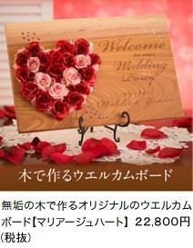 ウェルカムボード/Welcome Board【マリアージュハート】結婚式の演出品/ナチュラルな無垢の木材/ラスティックウェディング/森ウェディング/名入れ