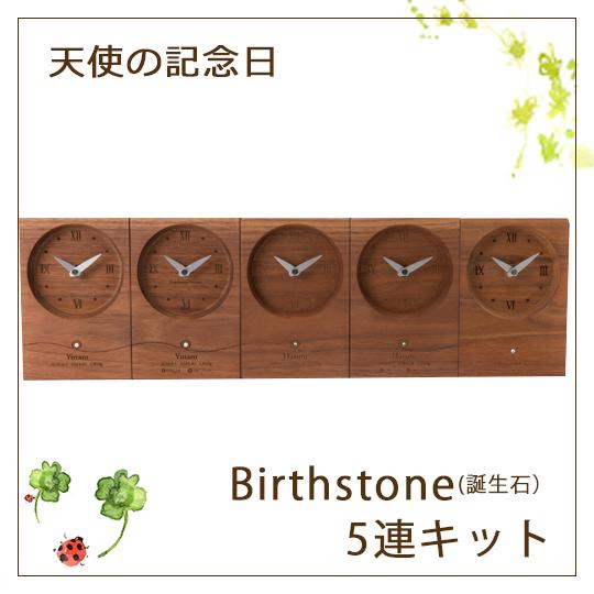天使の記念日 Birthstone 5連時計誕生石 お仕立てキットセット 名入れ可 天然木 ブラックウォールナット お子様の誕生記念 │送料無料