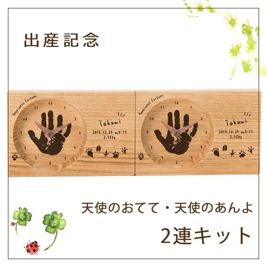 名入れ可 天使のおてて・天使のいっぽ 2連時計お仕立てキットセット 誕生記念 天然木 │送料無料
