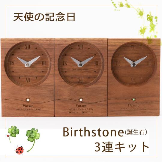 天使の記念日 Birthstone 3連時計誕生石 お仕立てキットセット 名入れ可 天然木 ブラックウォールナット お子様の誕生記念 │送料無料