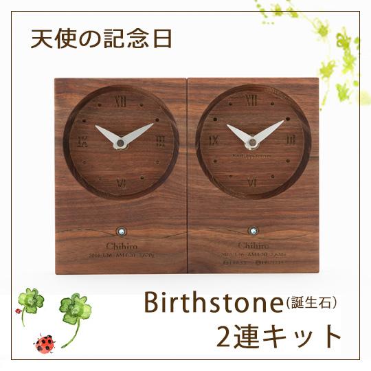 天使の記念日 Birthstone 2連時計誕生石 お仕立てキットセット 名入れ可 天然木 ブラックウォールナット お子様の誕生記念 │送料無料