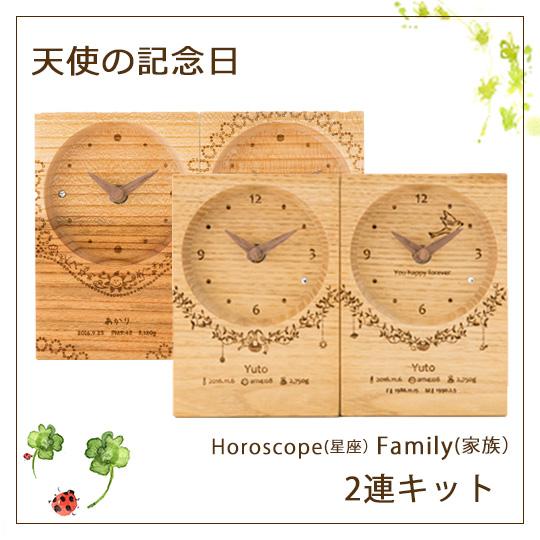 天使の記念日 2連時計 お仕立てキットデザイン2種 名入れ可 出産記念 天然木 【送料無料】 木の暮らし Baby誕生の記念 プレゼント 贈り物に