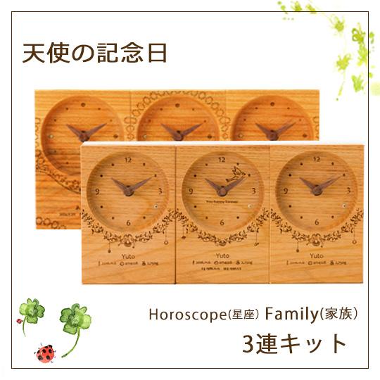 天使の記念日 3連時計 お仕立てキットデザイン2種 名入れ可 出産記念 天然木 【送料無料】 木の暮らし Baby誕生の記念 プレゼント 贈り物に