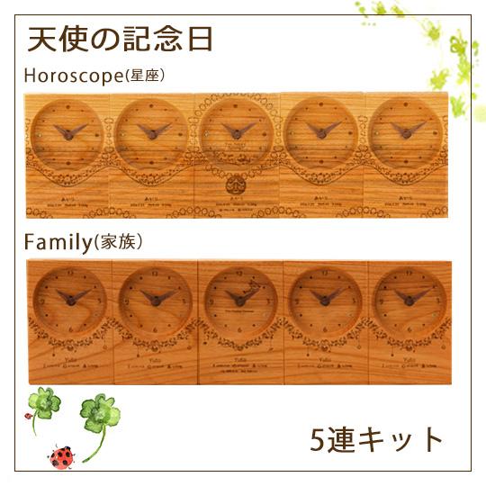 天使の記念日 5連時計 お仕立てキットデザイン2種 名入れ可 出産記念 天然木 【送料無料】 木の暮らし Baby誕生の記念 プレゼント 贈り物に