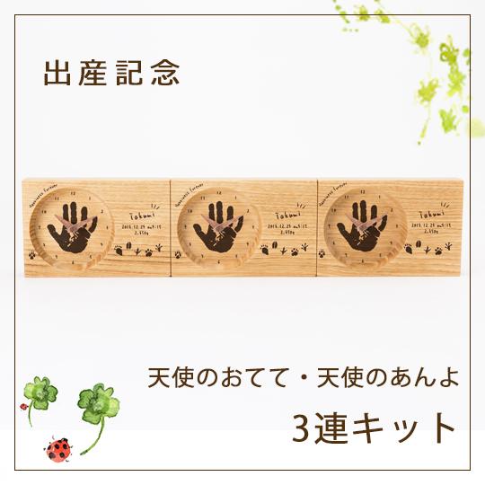 名入れ可 天使のおてて・天使のいっぽ 3連時計お仕立てキットセット 誕生記念 天然木 │送料無料