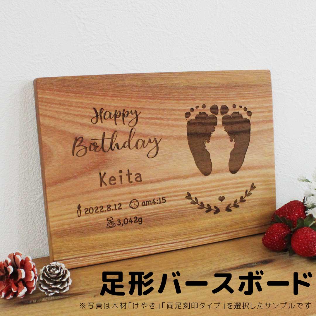 出産祝い 出産記念 誕生記念 木の暮らし 絶品 Baby 足形バースボード Happy Birthday ハッピーバースデー に赤ちゃんの足形 お名前 送料無料 出生時間 赤ちゃんの足形 体重刻印可能 選べるデザイン 名入れ可 けやき くり 生年月日 職人が1つ1つ手作り 男の子も女の子も