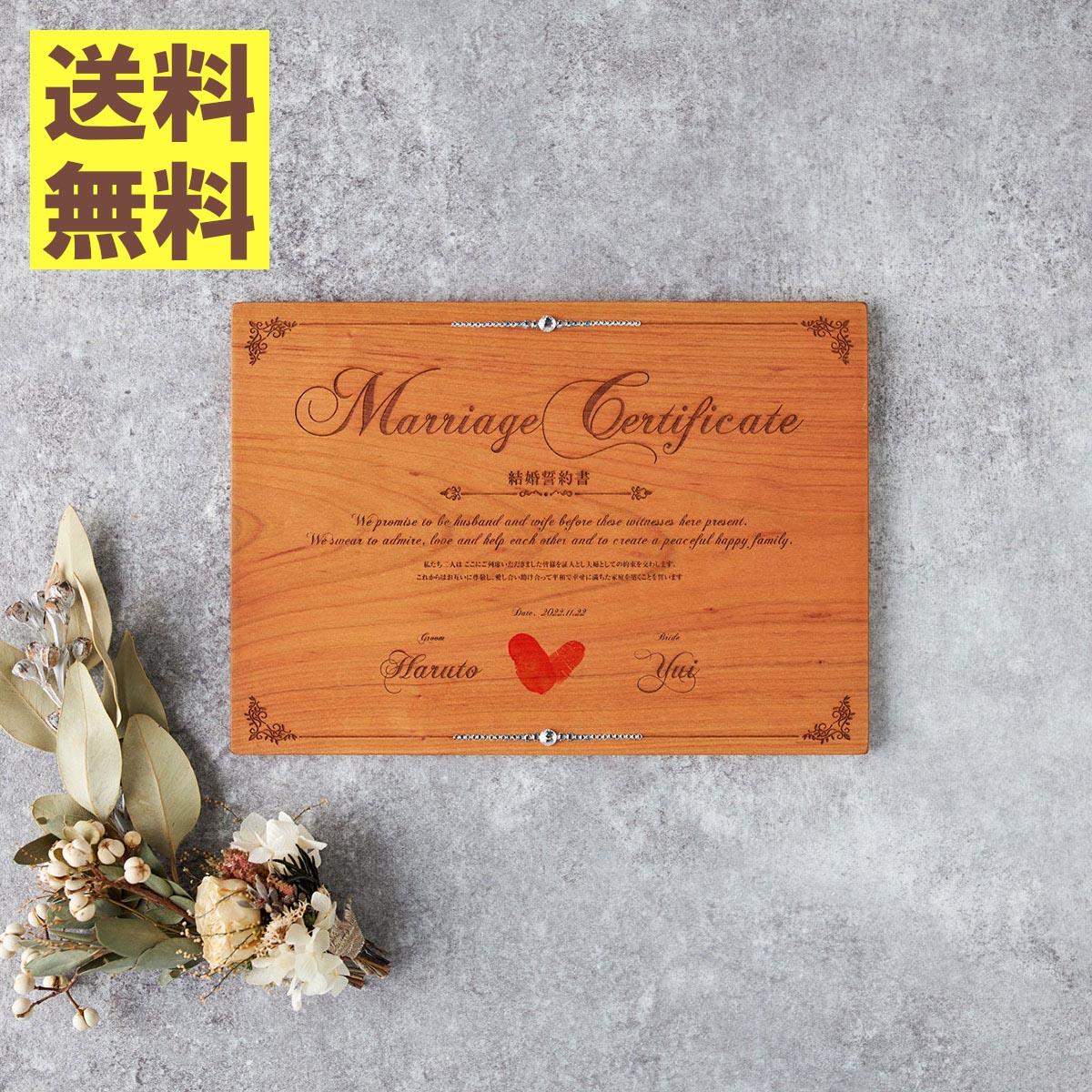 木の結婚誓約書 メーカー公式ショップ さくら お名前を刻印可能 結婚式 披露宴 無垢の一枚板からつくるナチュラルなデザイン 実物 送料無料 ラスティックウェディング 結婚の絆を深める誓約書 ウェディングパーティーを彩る演出グッズ