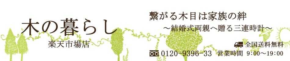 木の暮らし 楽天市場店:三連時計の「木の暮らし」 結婚式、家族の絆をひとつの木目で繋げる贈呈品