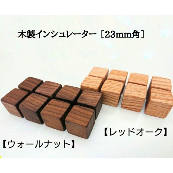 音質向上 木製キューブ形インシュレーターです インシュレーター 木製 木 キューブ形 スピーカー 音響 オーディオ スタンド 音質 向上 改善 ナチュラル プロセッサー ブロック CDプレーヤー お得 ステレオ 23mm角 8個1組 クラシック アンプ ピアノ 毎日がバーゲンセール 台 無垢材