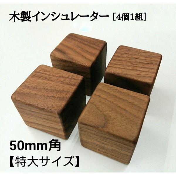 音質向上 木製キューブ形インシュレーターです インシュレーター 木製 木 中古 キューブ形 スピーカー 音響 オーディオ スタンド 音質 品質保証 向上 改善 ステレオ 大型 アンプ 4個1組 ピアノ 無垢材 特大サイズ CDプレーヤー ナチュラル クラシック 50mm角 台 ブロック プロセッサー