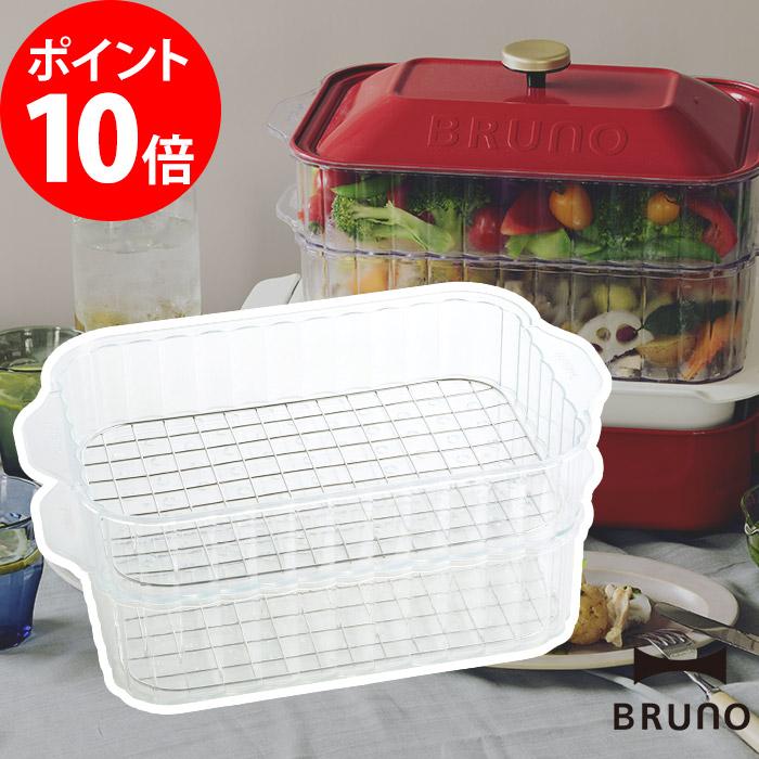 ポイント10倍 スチーマー ブルーノ 蒸し器 2段 2層 透明 蒸し料理 せいろ 温野菜 中華まん 茶碗蒸 オプションパーツ 対応 スチーマー BRUNO ブルーノ コンパクトホットプレート用 2段式 BOE021-STEAM 蒸し器 2段 2層 透明 蒸し料理 せいろ 温野菜 中華まん 茶碗蒸 オプションパーツ 対応
