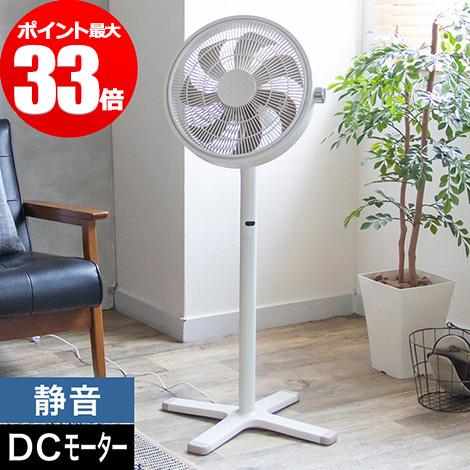 おしゃれ 扇風機 DC扇風機 カモメ リビングファン ULKF-1303D おしゃれ 静音2019年モデル カモメファン dc DCモーター kamomefan アロマファン 省エネ サーキュレーター ポイント10倍