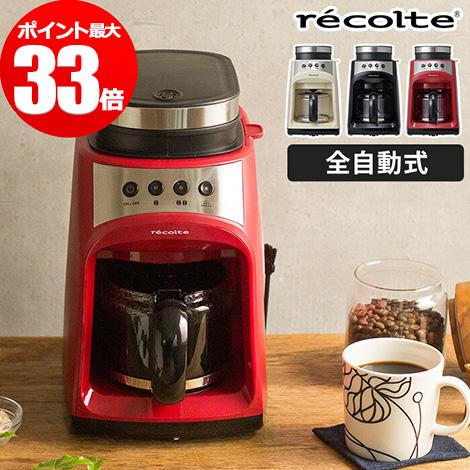 レコルト recolte グラインド&ドリップコーヒーメーカー フィーカ FIKA コーヒーメーカー 全自動 アイボリー ブラック レッド