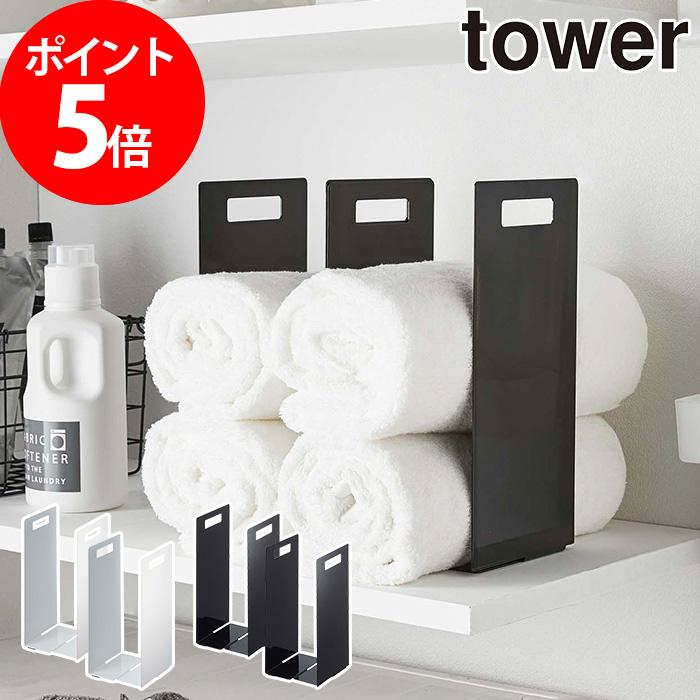 タワー 連結タオル収納ラック 2個組 tower ホワイト ブラック 04316 04317 山崎実業 タオルストッカー 洗面所 収納 おしゃれ ランドリー収納 収納ボックス バスタオル フェイスタオル