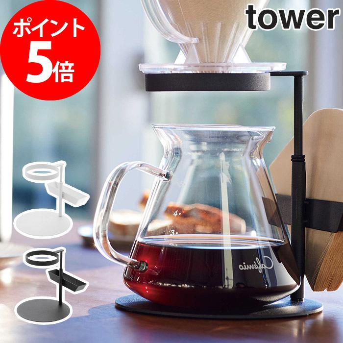 高さが調節できる便利なコーヒードリッパースタンドです マグカップ タンブラーなど高さの異なる容器に合わせられます 抽出をよく見ながら調整いただけます コーヒー ドリッパースタンド シングル TOWER タワー ホワイト ブラック 3914 3915 珈琲 コーヒー器具 yamazaki ドリッパー 便利 セール商品 シンプル ナチュラル スタンド 北欧 キッチン グッズ かわいい 特別セール品 山崎実業 調理器具 おしゃれ ドリップ