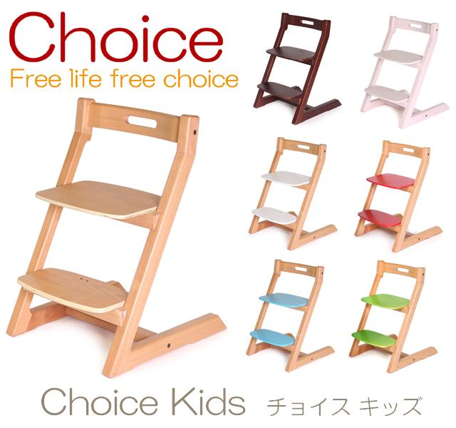 チョイス キッズ Choice Kids チェア 子供椅子 ベビーチェア キッズチェア ハイチェア スタッキング 重ね 赤ちゃん 子ども 学童 大人 Hoppl ホップル【smtb-KD】【P10】