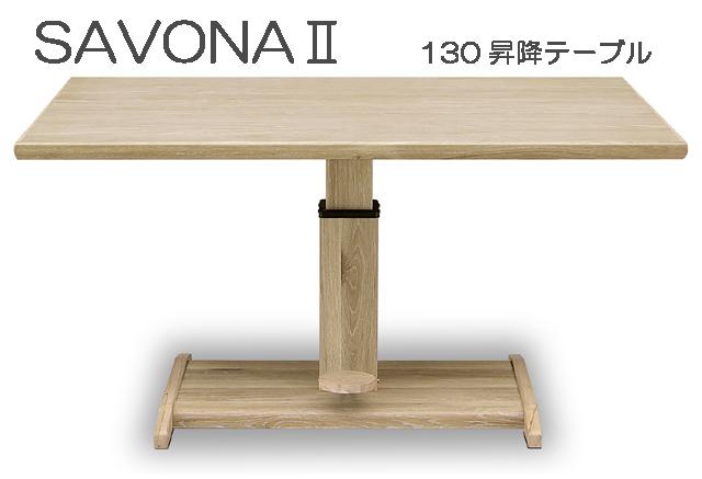 昇降テーブル リフトテーブル リビングダイニングテーブル 机 SAVONAII サボナII 幅130cm 昇降式 リフティング ワンタッチペダル ホワイトオーク【smtb-KD】