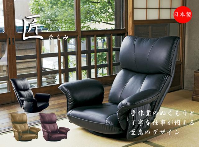 座椅子 フロアチェア スーパーソフトレザー座椅子 匠 YS-1396HR リビング リクライニング ポケット付き 回転 国産 日本製【smtb-KD】