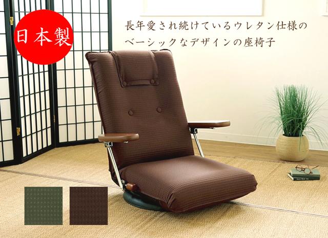 座椅子 フロアチェア ポンプ肘式座椅子 YS-1375D 布張り 回転 肘付き アーム 布張り ベーシック ファブリック YS-1375D リクライニング ベーシック シンプル 国産 日本製【smtb-KD】, フジサトマチ:5c849e6c --- officewill.xsrv.jp