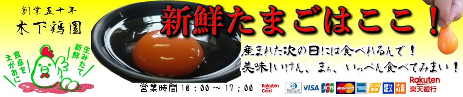 木下鶏園:新鮮たまごを香川県の農場から直送します。