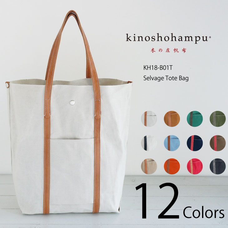 【Kinoshohampu】【公式】シンプルでとっても便利トートバッグ【セルヴィッチ トートバッグ 限定】木の庄帆布 限定 発売倉敷産帆布バッグ、メンズ・レディース 帆布トート 日本製 国産