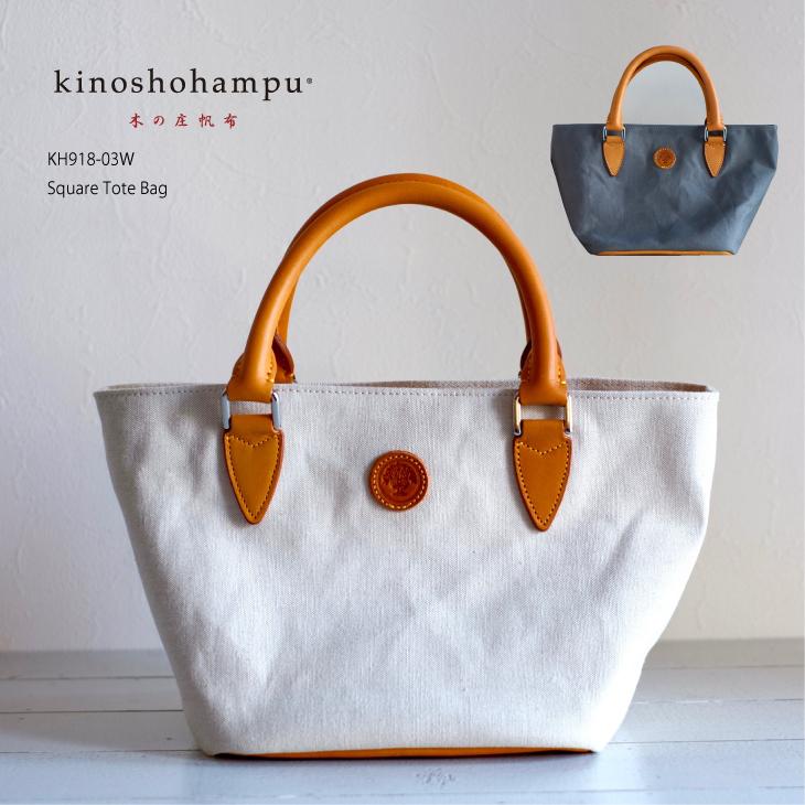 トートバッグ 帆布【Kinoshohampu】【公式】シンプルでとっても便利トートバッグ【限定】木の庄帆布 限定 発売レディース 帆布トート 日本製 国産