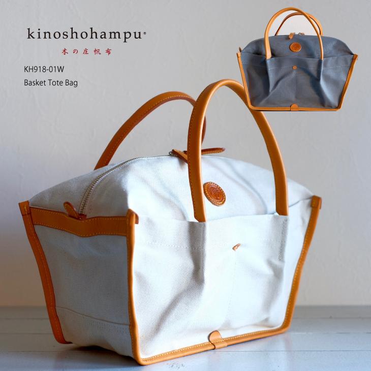 トートバッグ 帆布 レザー レディース【Kinoshohampu】【公式】シンプルでとっても便利トートバッグ【限定】木の庄帆布 限定 発売レディース 帆布トート 日本製 国産