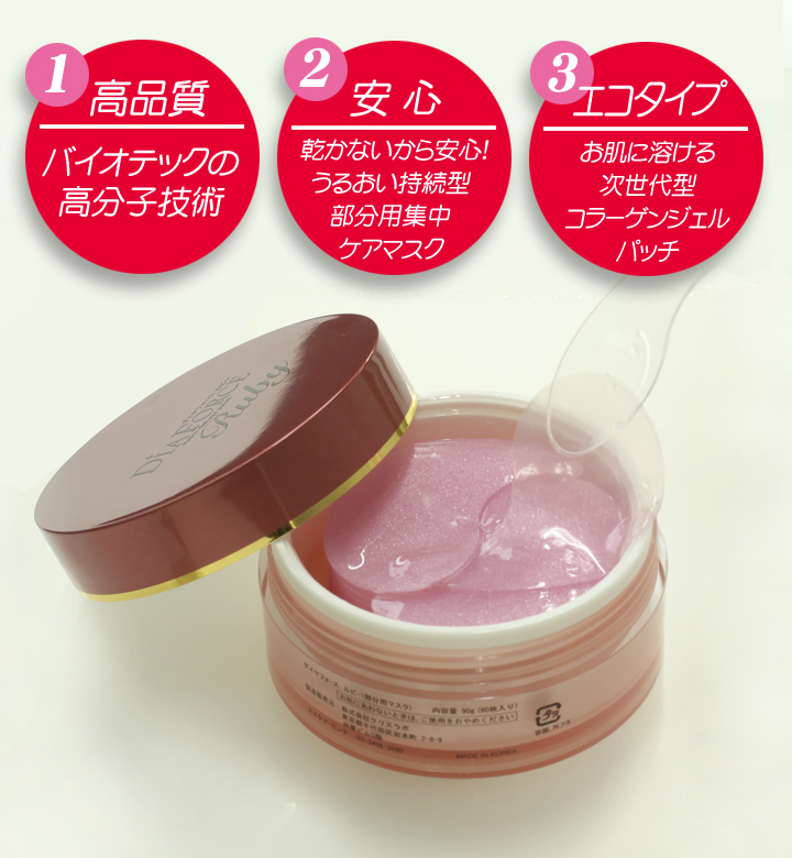 DIAFORCE DIA force Ruby Hydrogel eye patch ( part for intensive CAI mask ) 90 g (approximately 30 minutes)
