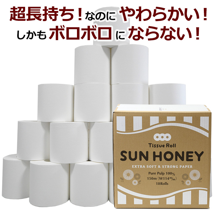 3 X longer lasting long toilet paper single 'サンハニー' (solid white) W 150 m * R 18
