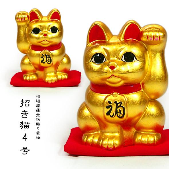 金箔貼 招き猫置物4号「招財金猫(右手/左手)(全2種)」