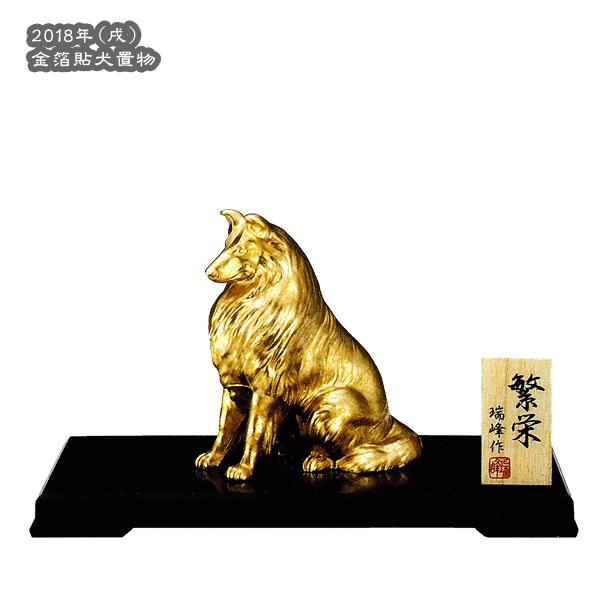 犬置物(金箔貼)「繁栄(はんえい)(戌)/瑞峰作」