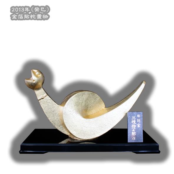 金箔貼 蛇置物「栄耀/三枝惣太郎作」