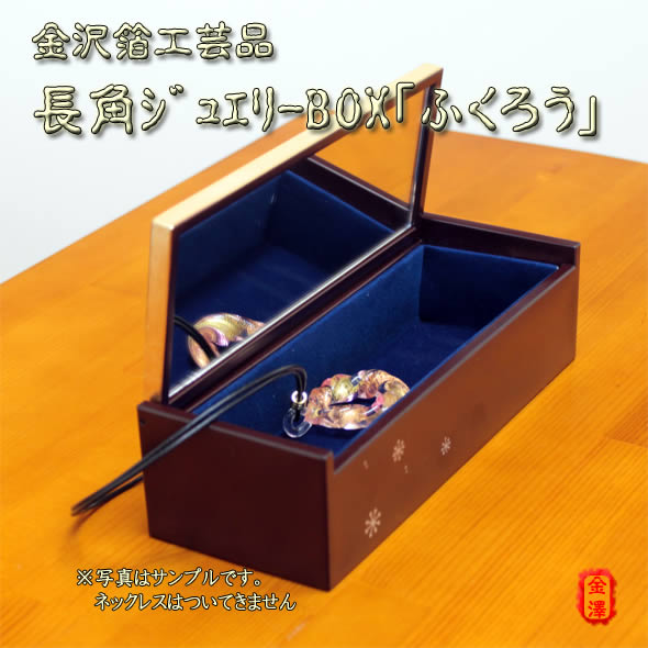 "Long corner jewelry BOX ""owl"" 02P03Dec16"