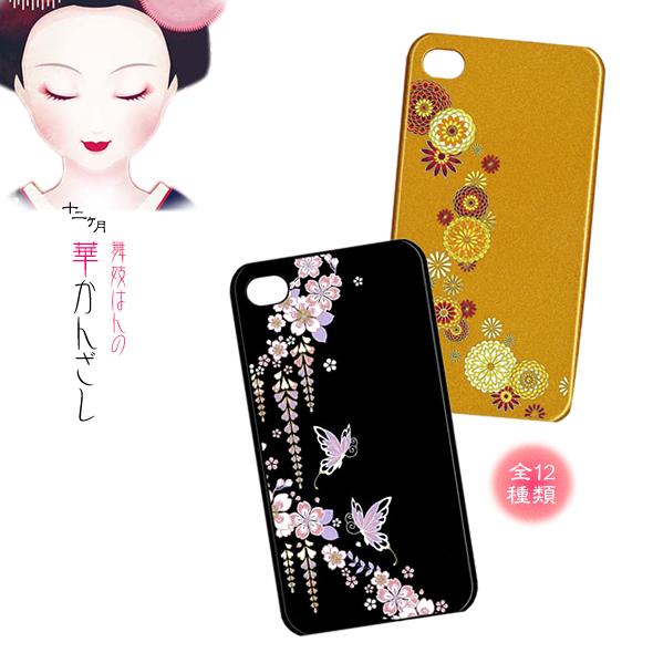 京都の街に花を添える舞妓はんを携帯に あす楽対応 携帯電話 デコ電 舞妓はんの華かんざし 定番キャンバス 新作 蒔絵シール 1~4月 全4種