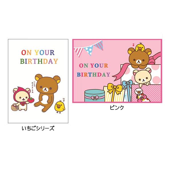 Rilakkuma birthday pop-up card (2 kinds)