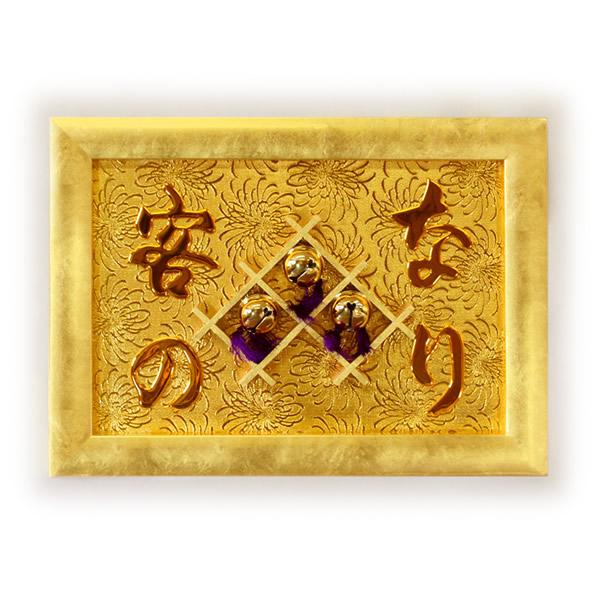 金箔貼 大入額「客の鈴なり/17号」