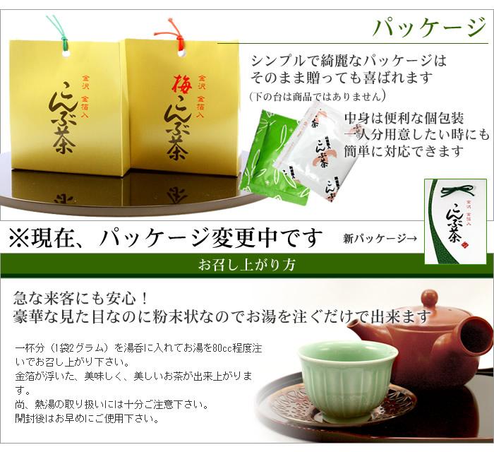 Kanazawa gold leaf on [kelp tea] [plum seaweed tea powder, economical two-point set 02P23Sep15