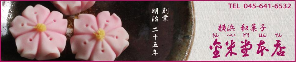 金米堂本店:創業明治25年の老舗和菓子店 こだわりをもって作っております